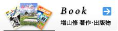増山修の本